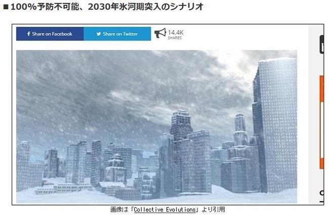 2030年 氷河期 夏 消滅 最悪 に関連した画像-03