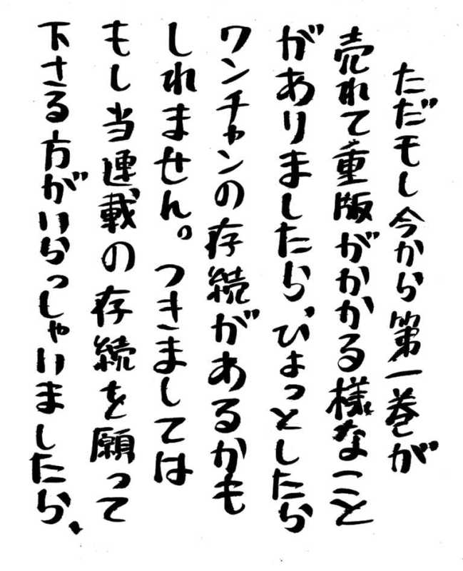 岡児志太郎 デゾルドル 宣伝 打ち切り 編集 出版業界 ジャンヌ・ダルク 百年戦争に関連した画像-02