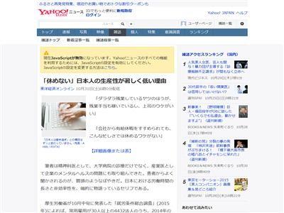 日本 生産性 休み 会社に関連した画像-02