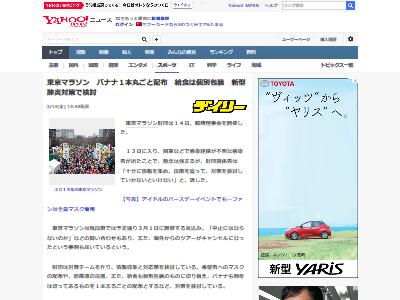 東京マラソン 新型肺炎 対策に関連した画像-02