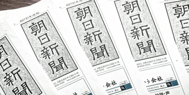 朝日新聞 部数 減少 500万部割れ 偏向報道 捏造に関連した画像-01