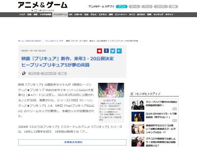 プリキュア新作映画プリキュア5に関連した画像-02