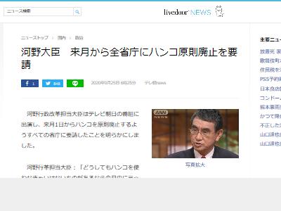 河野太郎 行政改革大臣 ハンコ 廃止に関連した画像-02
