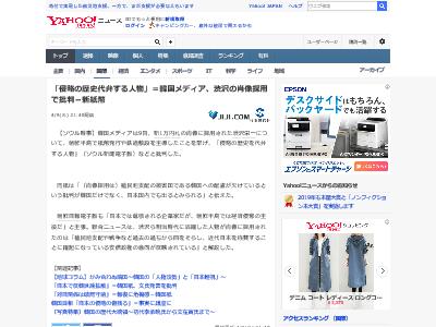 韓国メディア 渋沢栄一 肖像採用 批判 新紙幣に関連した画像-02