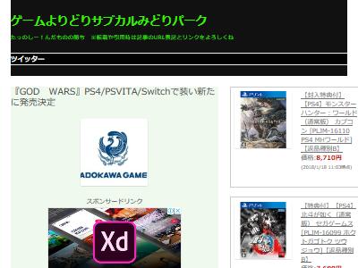 GODWARS 日本神話大戦 完全版 追加要素 SRPGに関連した画像-03