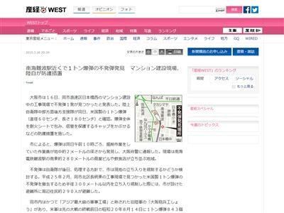 不発弾 日本橋 大阪 ストリートフェスタに関連した画像-02