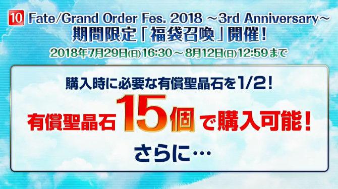 FGO Fate グランドオーダー 3周年 福袋 コマンドコードに関連した画像-17