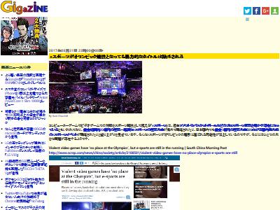 オリンピック 委員会 競技 暴力的 eスポーツ FPS RTSに関連した画像-02
