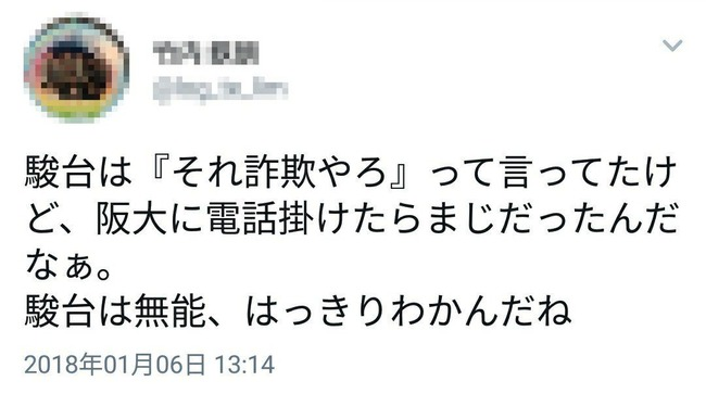 大阪大学 阪大 受験生 入試ミス 不合格 不祥事 犠牲者に関連した画像-07