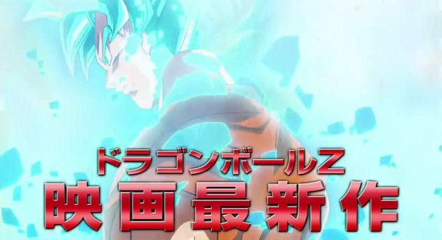 ドラゴンボールZ 復活のF 超サイヤ人ゴッドSSに関連した画像-04