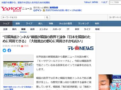 """日韓海底トンネル""""構想が韓国の政界で浮上し、与野党が激突する論争に ..."""