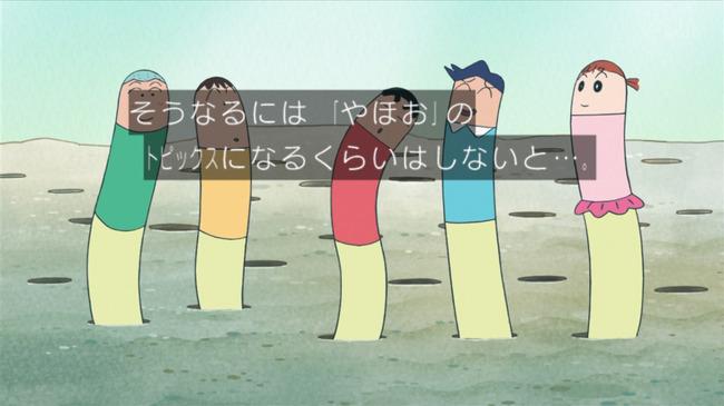 クレしん クレヨンしんちゃん チンアナゴ 卑猥に関連した画像-10