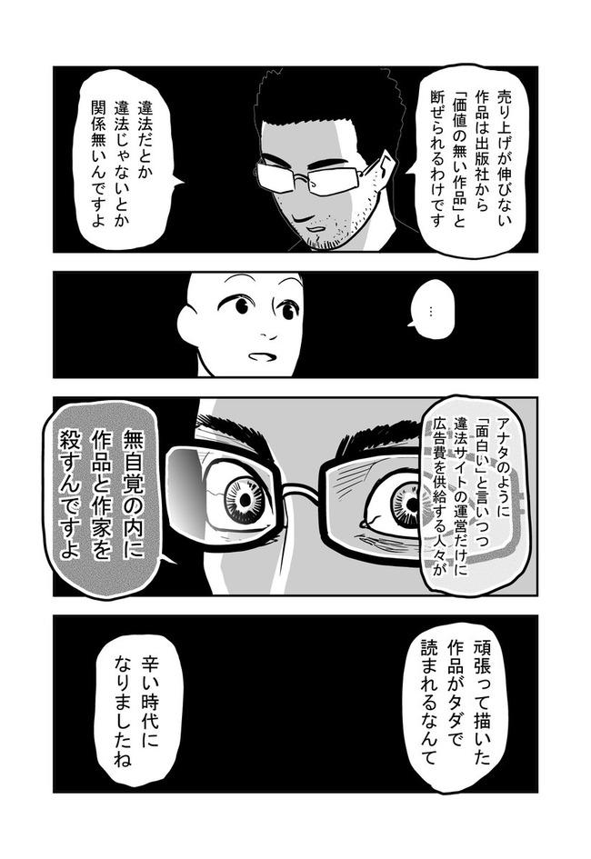 漫画家 違法サイト 嘆きに関連した画像-04