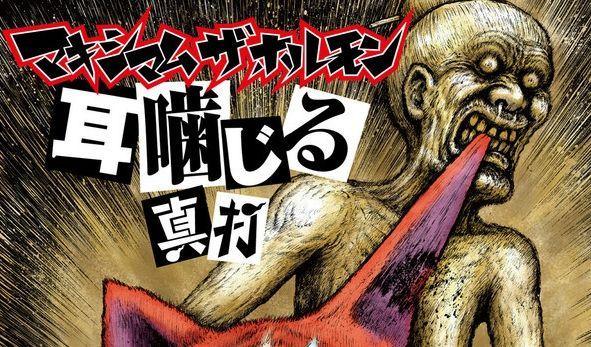 マキシマムザホルモン マキシマム・ザ・ホルモン CD DVD 漫☆画太郎 ジバニャン 妖怪ウォッチ ジャケットに関連した画像-01