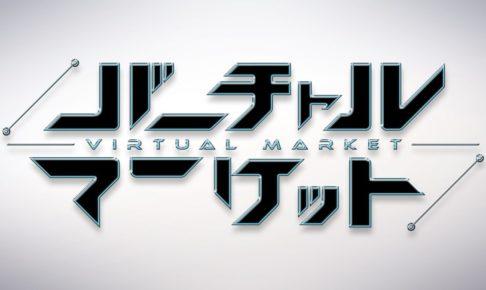VR バーチャルマーケット 仮想空間に関連した画像-01