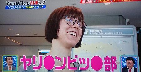ヤリチン☆ビッチ部 YOUは何しに日本へ? 外国人 腐女子 おげれつたなかに関連した画像-01