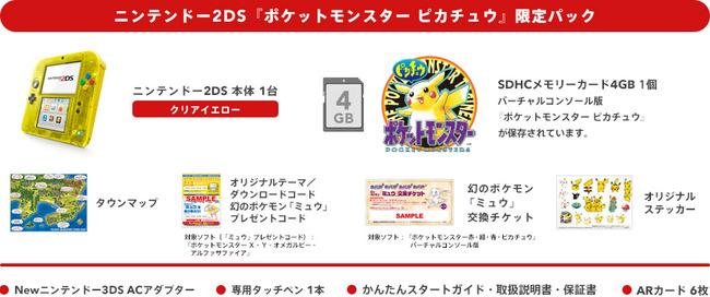 ニンテンドー2DS 任天堂 ポケモン ミュウに関連した画像-06