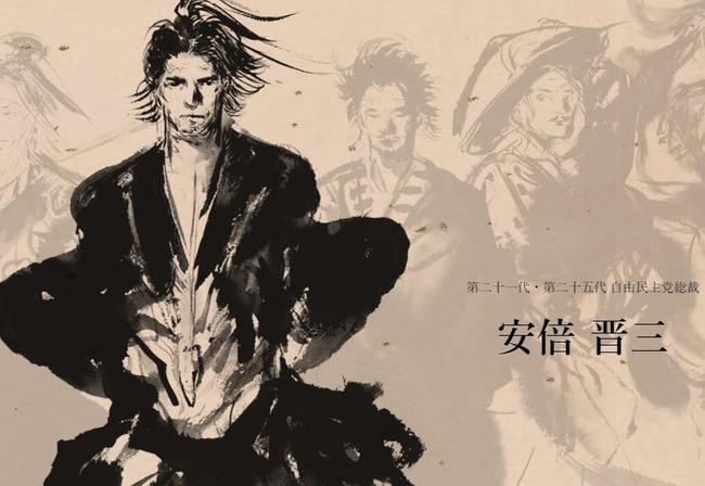 天野喜孝 安倍首相 自民党 似顔絵 安倍晋三に関連した画像-04