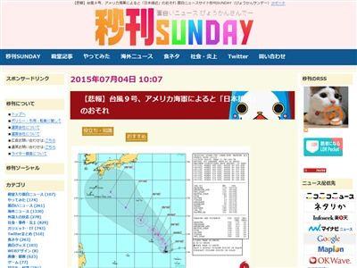 台風 9号に関連した画像-02