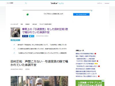 田村正和 引退 体調不良に関連した画像-02