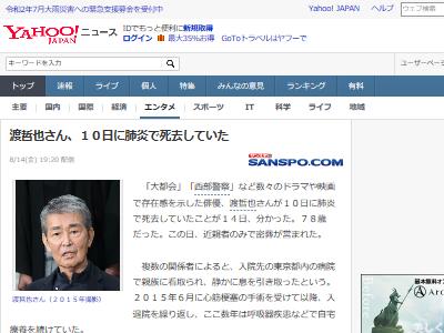 俳優 渡哲也 10日 肺炎 死去に関連した画像-02