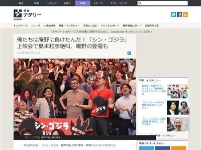 シン・ゴジラ発声可能上映会 島本和彦 庵野秀明に関連した画像-04