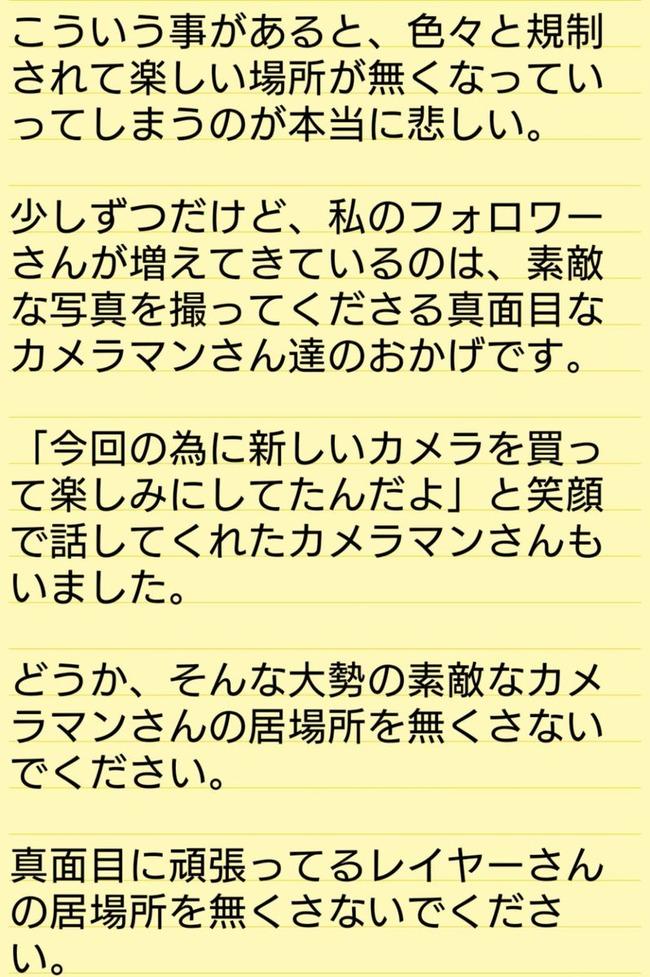 コスプレ コスプレイヤー コミケ 冬コミ カメラマン ローアングルに関連した画像-04