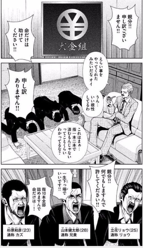 バックストリートガールズ ヤクザ 極道 アイドル TVアニメ化に関連した画像-02