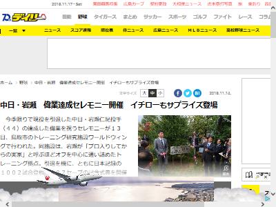 岩瀬仁紀 引退 セレモニー イチロー サプライズに関連した画像-02