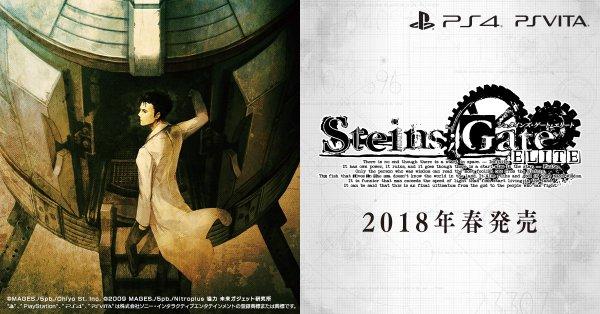 シュタインズゲート エリート PS4 PSVita ニンテンドースイッチに関連した画像-01
