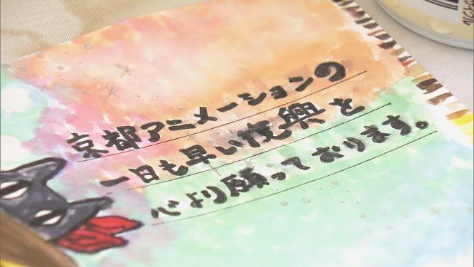 『京都アニメーション放火事件』報道特別番組、8月18日にMBSで放送