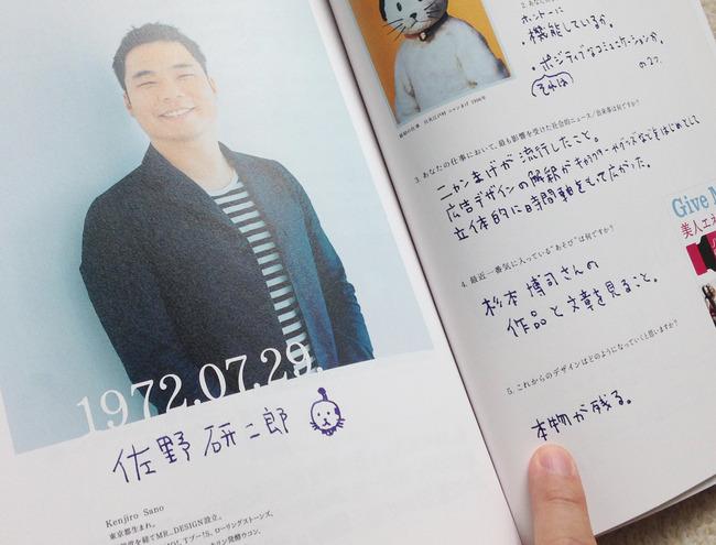 佐野研二郎 パクリ デザイン 本物 偽物に関連した画像-02