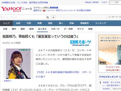 AKB ライブ 転落事故 指原莉乃に関連した画像-02