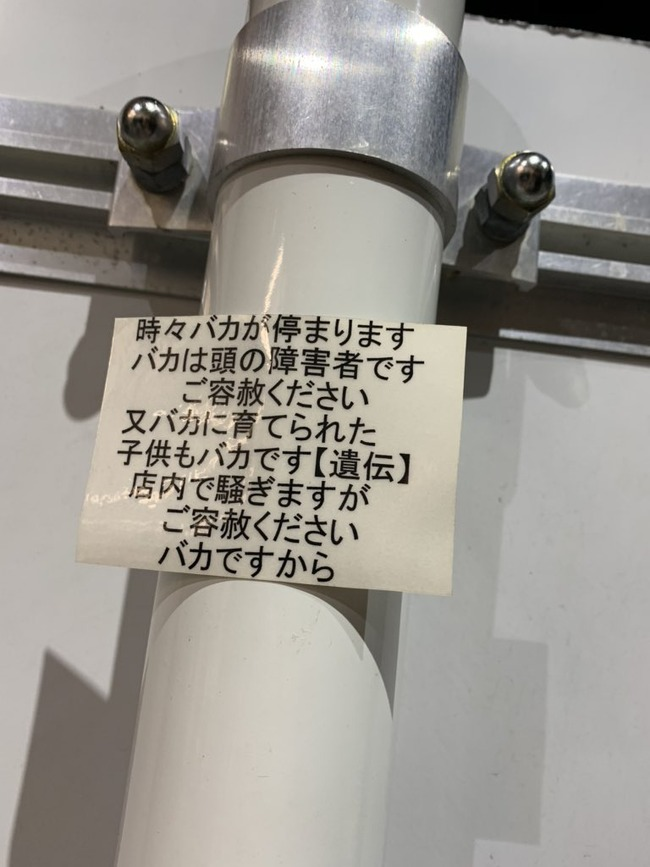 障害者用駐車場 口の悪い 張り紙に関連した画像-03