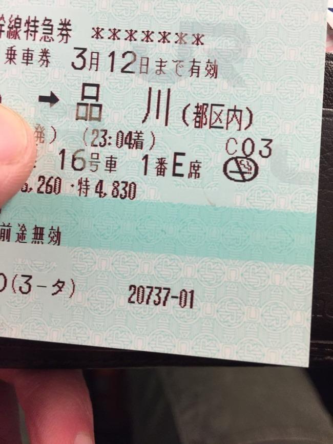 ツイッター 新幹線 切符 一番良い席 1番E席に関連した画像-02