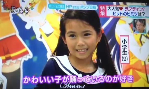 ラブライブ! μ's NHK 特集 女子小学生 インタビューに関連した画像-15