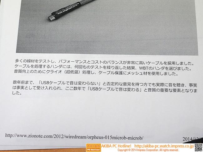 USBケーブルに関連した画像-05