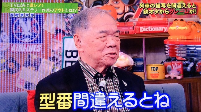 鉄オタ 鉄道 ミステリー 時刻表 西村京太郎 巨匠 苦情 罠 炎上商法に関連した画像-03