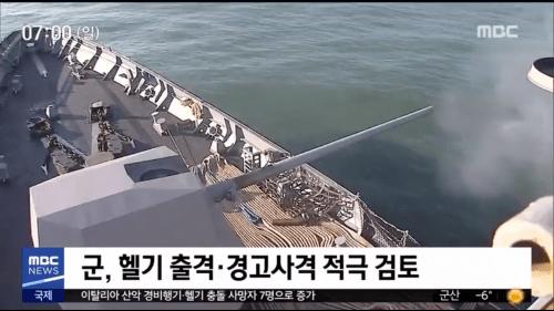 韓国 国防省 警告射撃 兵器稼働 自衛隊 哨戒機に関連した画像-01