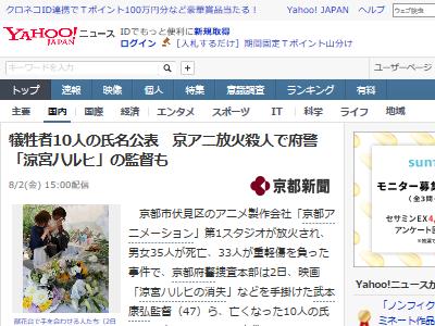京都アニメーション 京アニ 放火 犠牲者 死者 公表に関連した画像-02