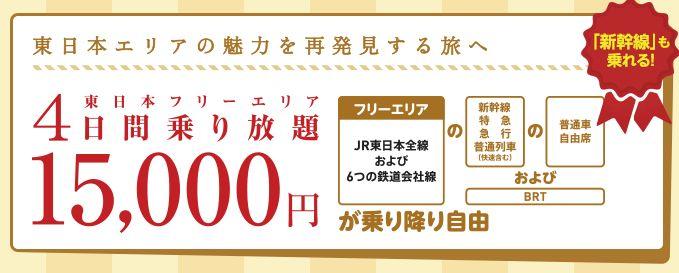 JR東日本 大人の休日10周年パスに関連した画像-04