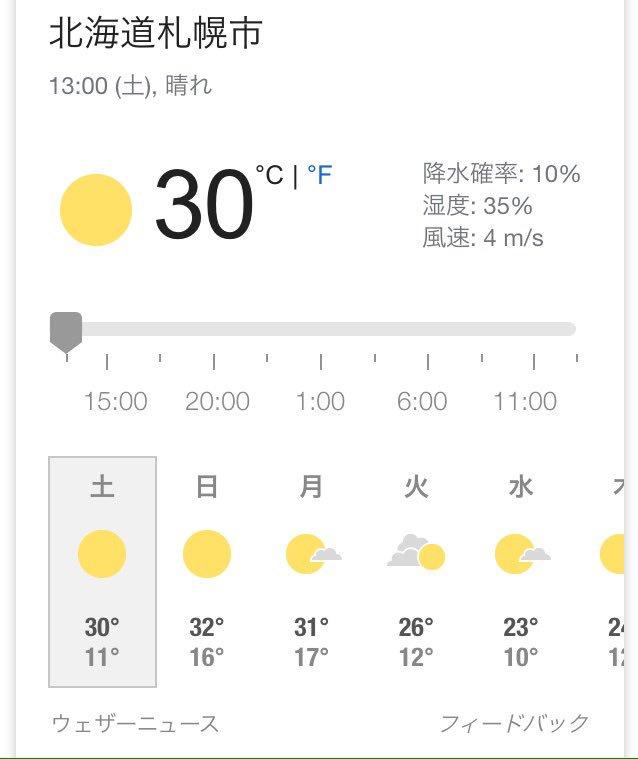 北海道 暑い 原因 松岡修造に関連した画像-05