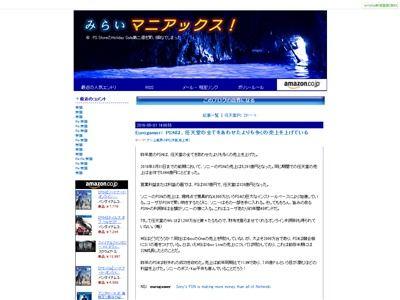売上 ソニー PSN 任天堂 営業利益 決算に関連した画像-02