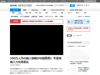 日本年金機構 500万人 中国業者に関連した画像-02