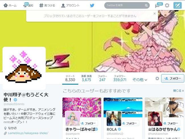 ツイッター ブロックに関連した画像-01