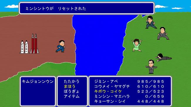 幸福実現党 幸福の科学 非公式クリエイターチー北朝鮮  動画 RPGに関連した画像-08