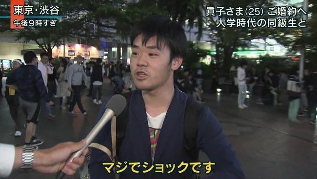 眞子さま 婚約 街頭インタビュー 男性 名言に関連した画像-01
