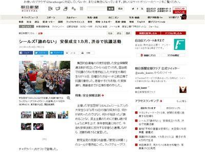 SEALDs 渋谷 デモに関連した画像-02