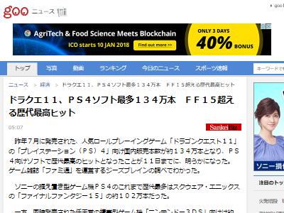 ファイナルファンタジー15 ドラゴンクエスト11 売上 PS4に関連した画像-02