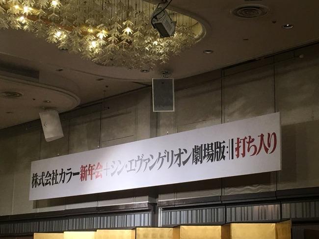 シン・エヴァンゲリオン劇場版 打ち入り 新年会 製作開始に関連した画像-02